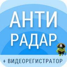 Рэй.Антирадар (Smart Driver) Premium v1.11.10.33528 apk [Ru] бесплатно