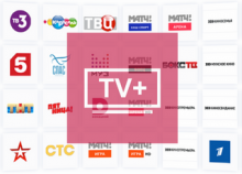 TV+ HD v1.1.2.10 Full, LiteMod + clone [Ru]