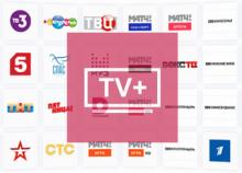 TV+ HD - онлайн тв 1.1.14.1 Ru (Android) бесплатно