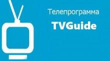 TVGuide v3.7.11 Premium apk [Ru]