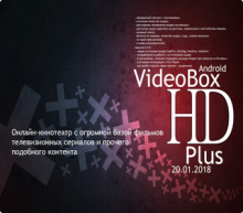 HD VideoBox Plus v2.9.0 [Android]