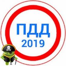 Билеты ПДД 2019 v9.40 [Ru]