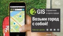 2ГИС — точные карты, справочник и навигатор v4.3.6.2417 Lite [Android]