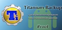 Titanium Backup 8.0.1 [Android]