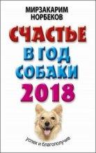 Счастье в год Собаки. Успех и благополучие в 2018 году