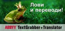 ABBYY ТехtGrаbber + Trаnslаtоr v1.14.1.255 (Android)