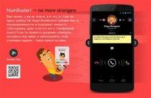 NumBuster Pro - Кто звонит? Чей номер телефона 5.0.6 (Android)