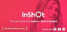 InShot Pro - Video & Photo Editor 1.625.261 [Android]