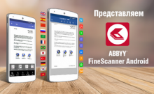ABBYY FineScanner AI Pro - Сканер Документов с OCR v7.4.0.0 [Android] бесплатно