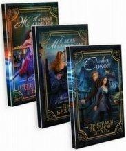 Cерия «Магический детектив» (6 книг)
