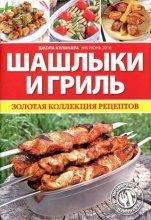 Школа кулинара №6 (июнь 2016). Шашлыки и гриль
