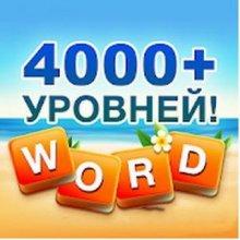 Word Life v3.3.0 apk [Ru/Multi] игра бесплатно