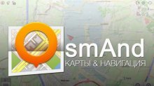 OsmAnd + Maps & Navigation 2.5 (Android)