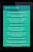 Cправочник электрослужбы v.11.477 [Android]