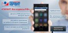 ГАРАНТ. Все кодексы РФ v1.0.101 (2016/RUS/Android)