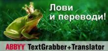 TextGrabber: OCR Распознавание Текста + Переводчик 2.0 build 2.0.0.9 [Android]