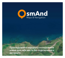 OsmAnd+ Maps & Navigation 3.2.3 [Android]