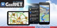 GeoNET GPS навигатор v11.0.163 Final [Android]