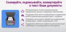 Mobile Doc Scanner (MDScan) + OCR v3.6.25 Pro [Android]