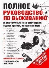 Полное руководство по выживанию / SAS Survival Handbook / Джон Уайзмэн