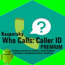 Определитель номера, антиспам: Kaspersky Who Calls v1.24.0.88 Premium [Android]