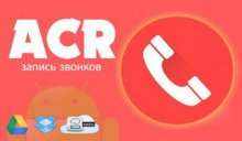 Call Recorder - ACR 33.3 Pro (Ru) (Android) бесплатно