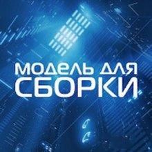 МДС   Модель для Сборки - аудиокниги v15.9 [Ru]