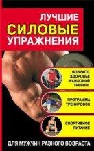 Лучшие силовые упражнения/Юрий Медведько/ DJVU,PDF,FB2