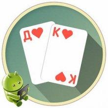 1000 (карточная игра «Тысяча») v1.52 [Ru]