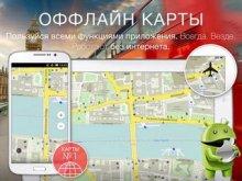 MAPS.ME – Offline Map & Routing v8.2.7 [Ru/Multi]