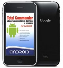 Total Commander v2.72 Final/v2.80 Beta 7+Lite+Mod+Gmod+Plugins (2017/RUS/Android)