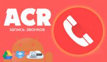 Call Recorder - ACR 24.5 Pro [Android] - запись звонков