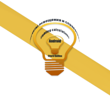 Lighting calculations / Расчеты освещения Pro v4.0.0 [Android]