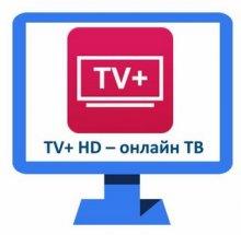 TV+ HD - онлайн тв 1.1.9.4 [Android]