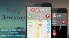 Радар Детектор PRO 2.1.12 [Android]