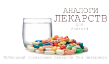 Лекарства и их аналоги v1.8.6 Ad-Free [Android]