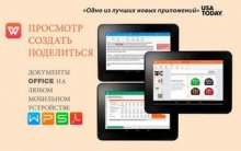 WPS Office + PDF v10.5.2 Premium [Android]