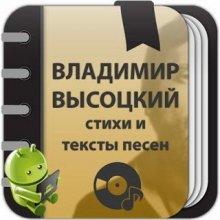 Владимир Высоцкий v1.0.4.7 apk [Ru] сборник стихов бесплатно