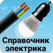 Справочник электрика v28.8 (158) [Ru]