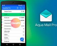 AquaMail Pro v1.28.0-1752 [Ru/Ml]