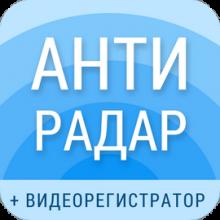 Рэй.Антирадар (Smart Driver) Premium 1.13.0.36487 (Android)