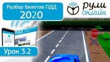 Рули Онлайн. Билеты ПДД 2020. Экзамен ГИБДД v2.13 [Ru]