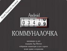 Коммуналочка Pro 2.3.5 (Android)