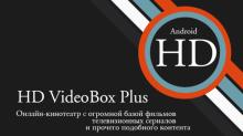 HD VideoBox PRO Plus 2.27.3 (Ru) [Android]
