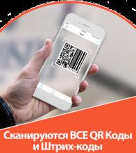 QRbot. Сканер QR-кода и штрих-кода 2.6.7 [Android]